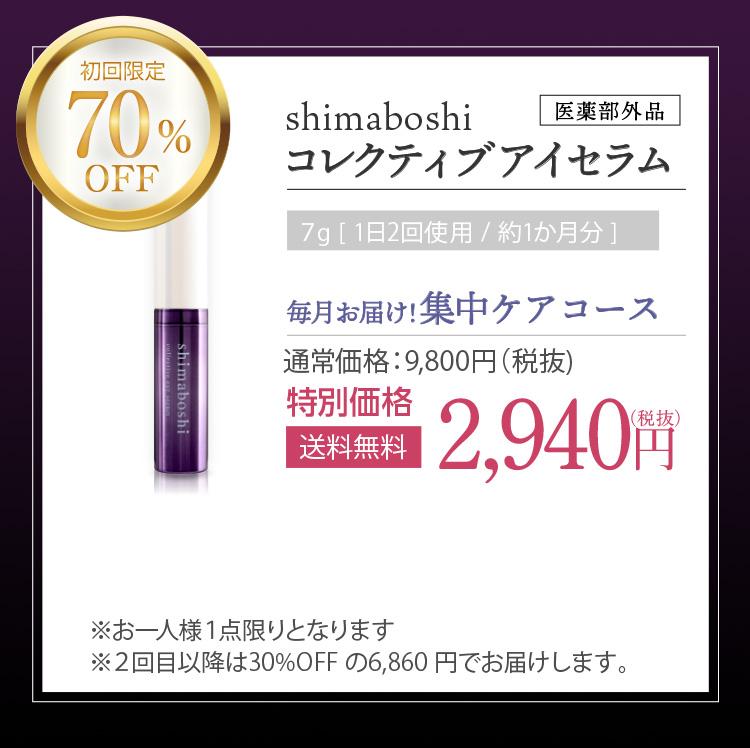 70%OFF 2,940円 送料無料